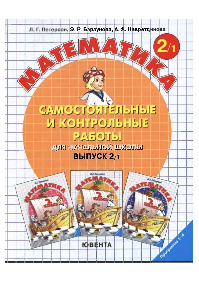 Самостоятельные и контрольные работы по математике для класса Пете