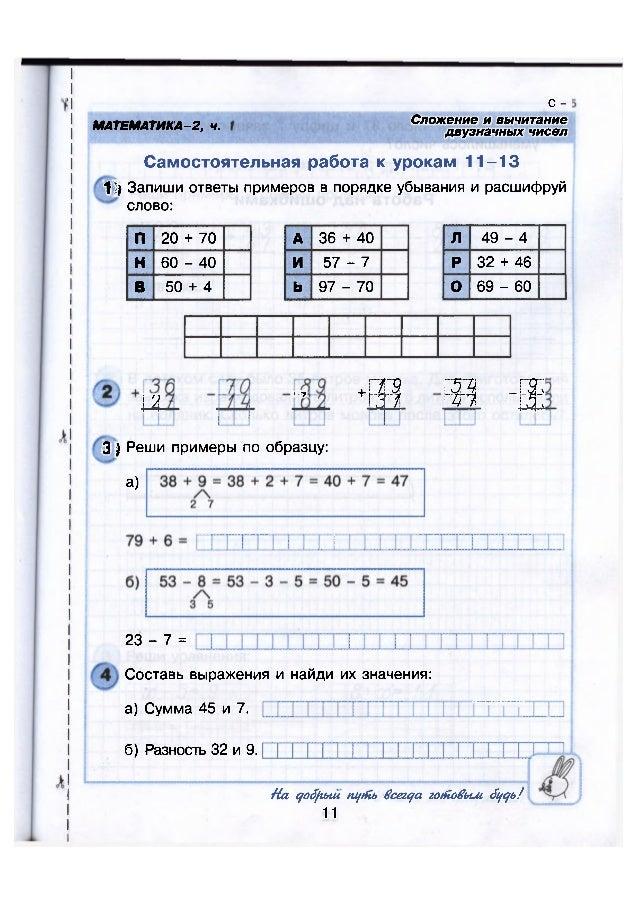Решебник по английскому языку 7 класс спотлинг