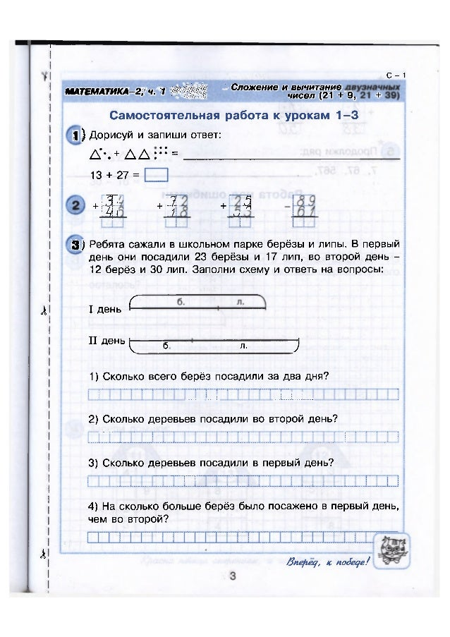 Математика 2 класса перспектива петерсон домашняя работа