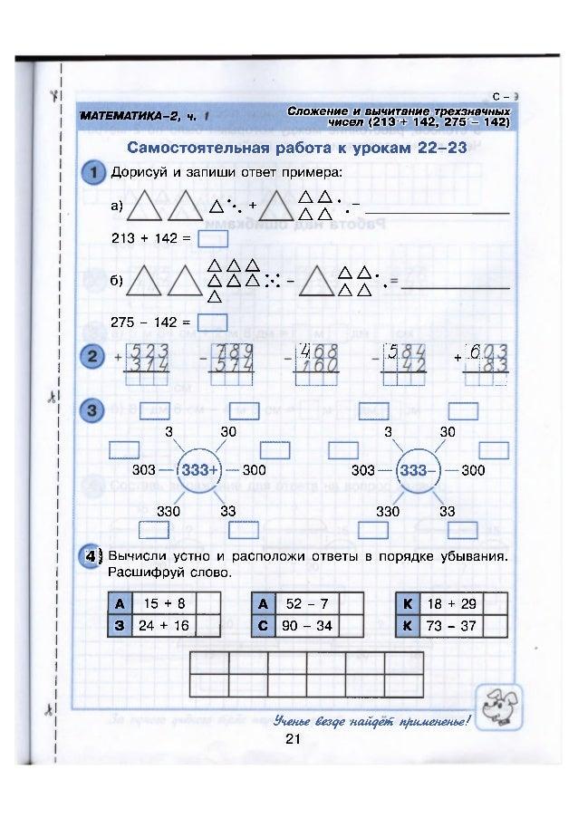 2 петерсон класс работ часть самостоятельных решебник 2 по математике