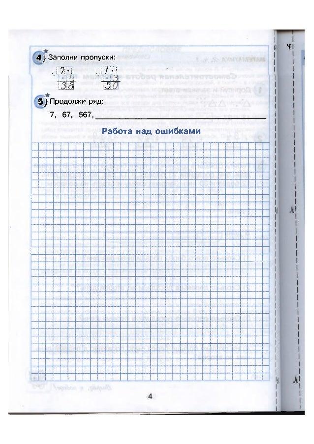 Самостоятельные и контрольные работы по математике для класса Пете  3