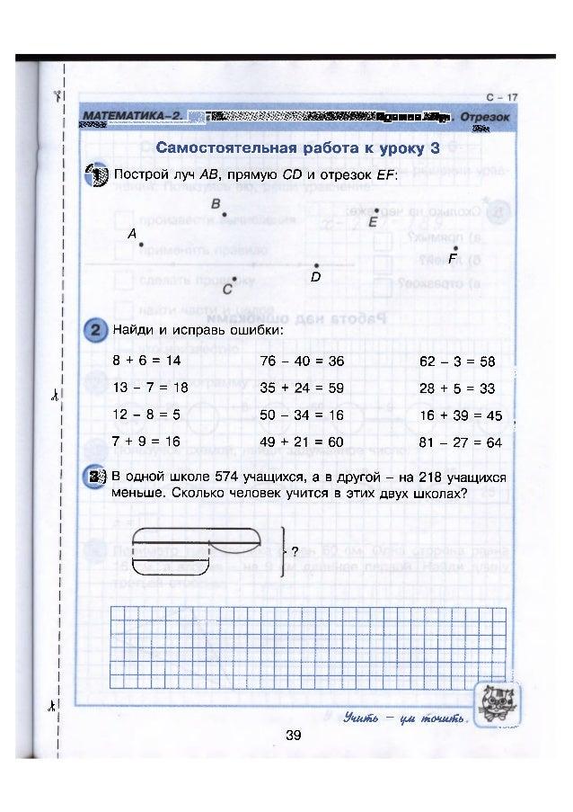 Самостоятельная работа к урокам 14-17 3 класс