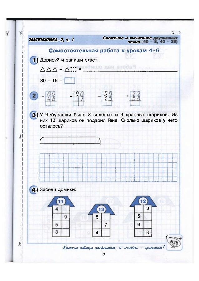 Гдз математика класс списать петерсон