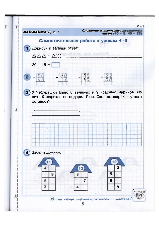 Математике петерсон работы 2 4 самостоятельные по кл решебник часть