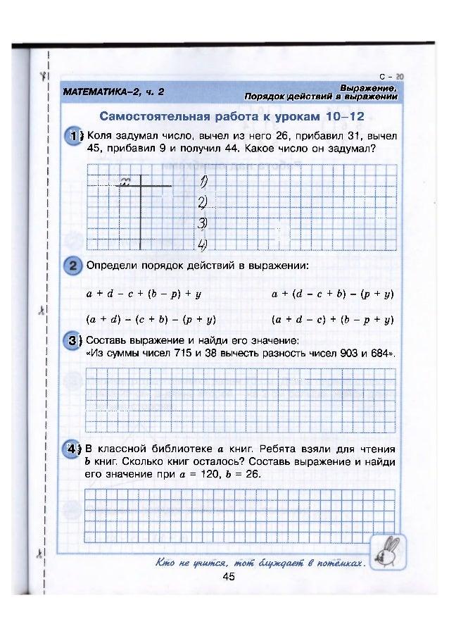Решебник по Математике 2 Класс Петерсон 2 Часть Самостоятельные Работы
