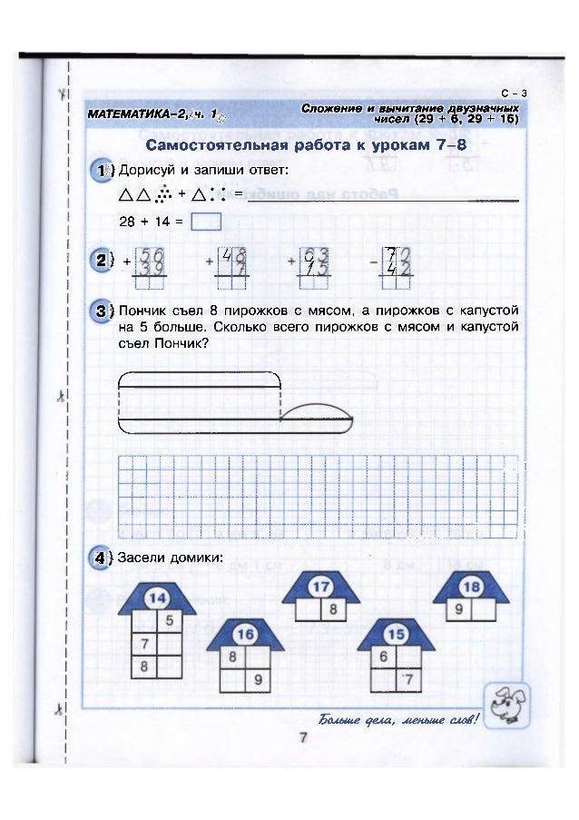 Самостоятельные и контрольные работы по математике для класса Пете  Самостоятельные и контрольные работы по математике для 2 класса Петерсон Л Г Частина 1