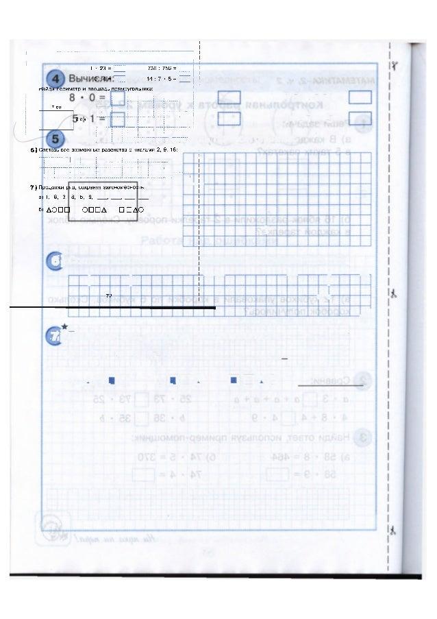 Самостоятельные и контрольные работы по математике для класса Пете  71 71
