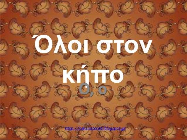 Όλοι στον  κήπο  Ο, ο  Χατσίκου Ιωάννα  http://taksiasterati.blogspot.gr