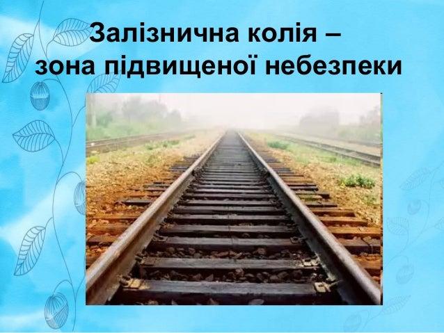 Залізнична колія –  зона підвищеної небезпеки