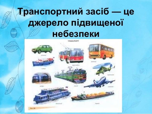 Правила поводження на залізниці Slide 2