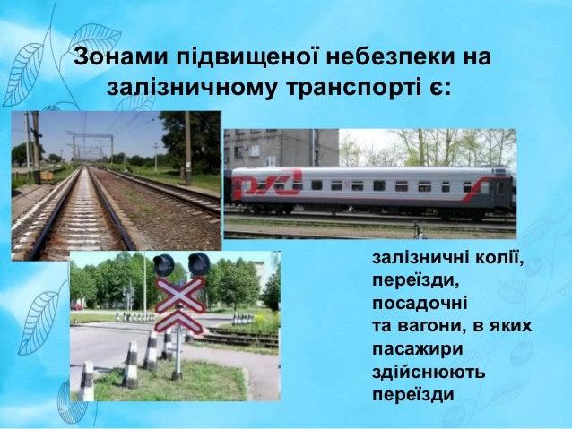 Правила поводження на залізниці Slide 3