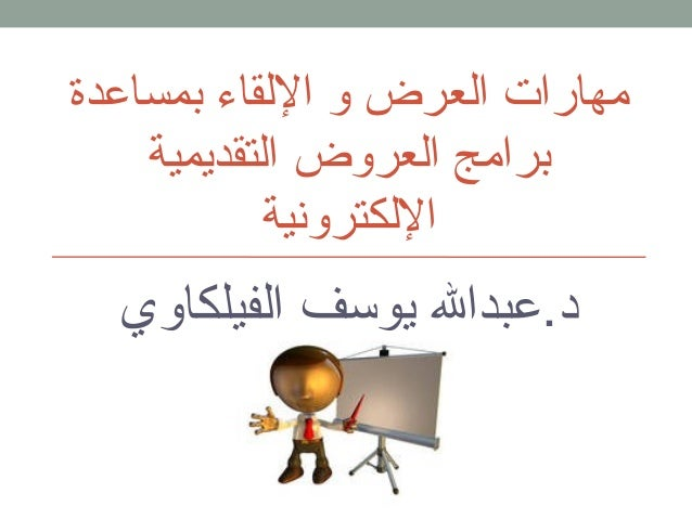 مهارات القعرض و اللققاء بمساعدة  برامج القعروض القتقديمية  اللقكترونية  د.عبدال يوسف القفيلكاوي