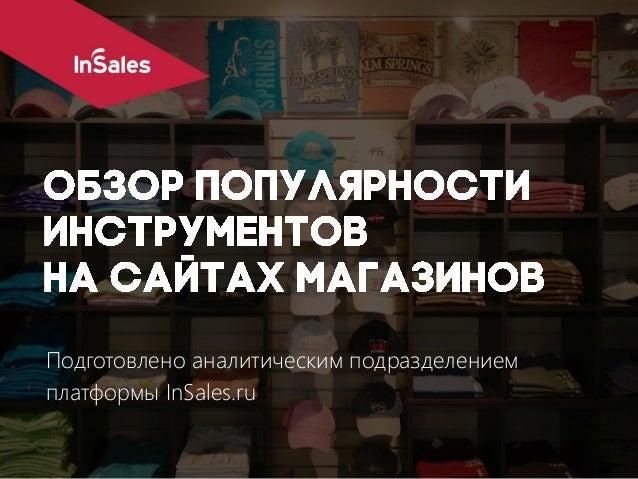 Подготовлено аналитическим подразделением  платформы InSales.ru