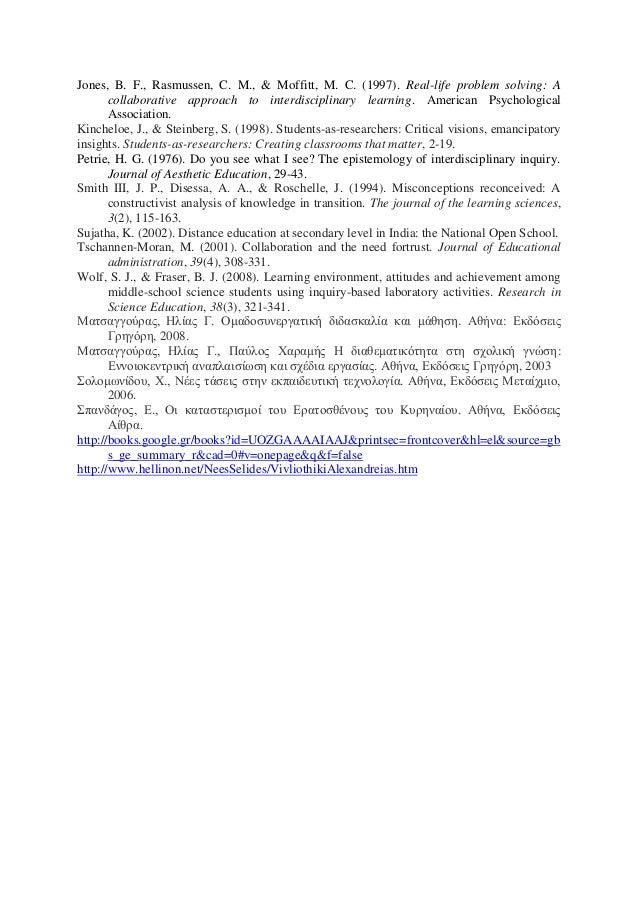 Jones, B. F., Rasmussen, C. M., & Moffitt, M. C. (1997). Real-life problem solving: A collaborative approach to interdisci...