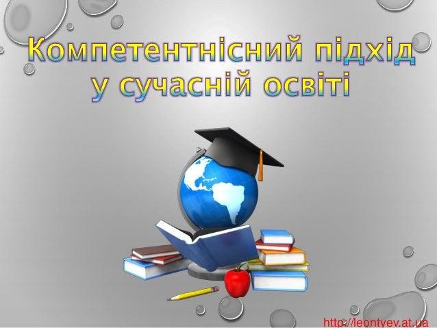 http://leontyev.at.ua