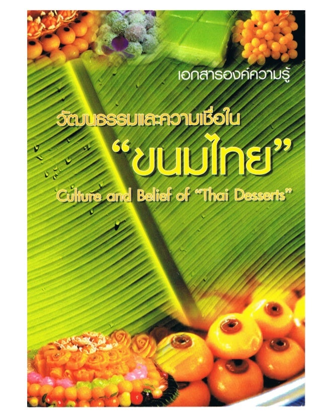 PREFACE Thai desserts originated from the wisdom of Thai people that was passed down from generation to generation and are...