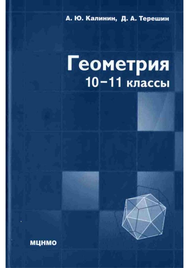 геометрия. 10 11кл.-(проф._уровень)_калинин_а.ю__терёшин_д.а_2011_-640с