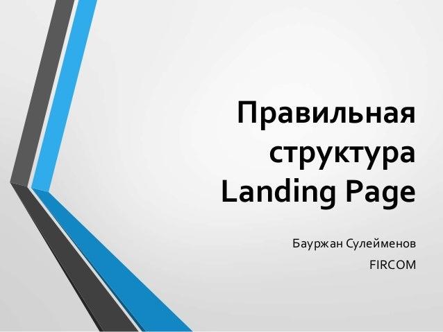 Правильная  структура  Landing Page  Бауржан Сулейменов  FIRCOM