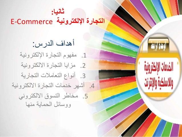 ثانيا:  E-Commerce التجارة الإلكترونية  أهداف الدرس:  1. مفهوم التجارة الإلكترونية  2. مزايا التجارة الالكترونية  3. أنواع...