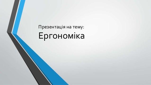 Презентація на тему:  Ергономіка
