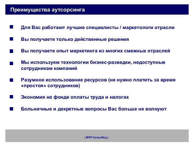 Аутсорсинг маркетинга в Украине Slide 2