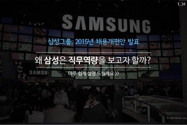 삼성그룹, 2015년 채용개편안 발표  © wikimedia.org  왜 삼성은 직무역량을 보고자 할까?  아주 쉽게 설명 드릴게요 >>  1_34