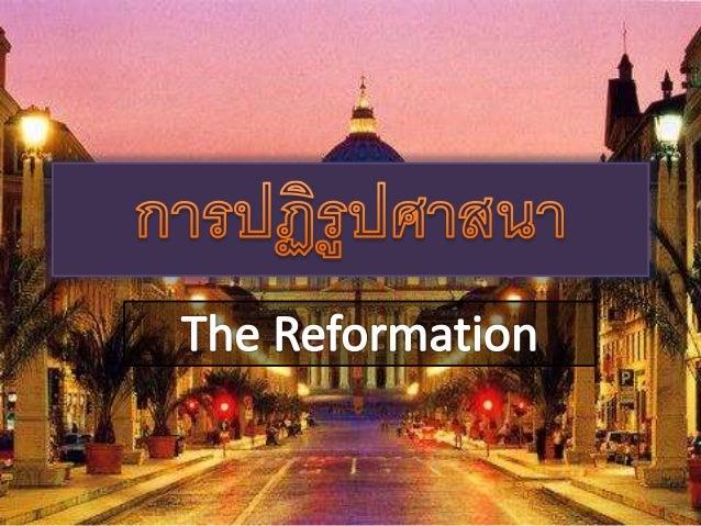 ในคริสต์ศตวรรษที่ 15-16 ได้เกิดเหตุการณ์  สาคัญอีกประการคือ การปฏิรูปศาสนา ซึ่งคริสต์  ศาสนาได้แตกแยกออกเป็นนิกายต่างๆโดยแ...