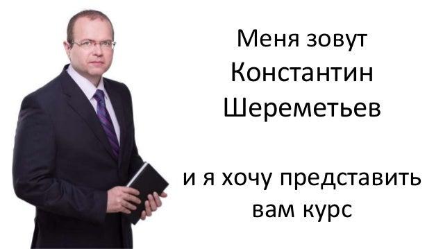 КУРС ИЗГОЙ ШЕРЕМЕТЬЕВА СКАЧАТЬ БЕСПЛАТНО