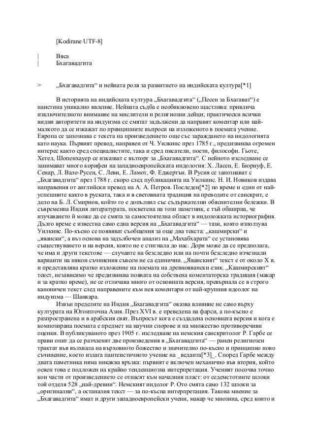 """[Kodirane UTF-8]    Вяса    Бхагавадгита  > """"Бхагавадгита"""" и нейната роля за развитието на индийската култура[*1]  В истор..."""