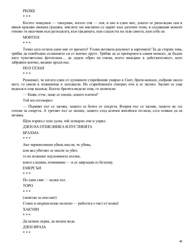 дзен   джобен пътеводител