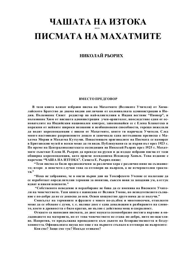 ЧАШАТА НА ИЗТОКА  ***  ПИСМАТА НА МАХАТМИТЕ  НИКОЛАЙ РЬОРИХ  ВМЕСТО ПРЕДГОВОР  В тази книга влизат избрани писма на Махатм...