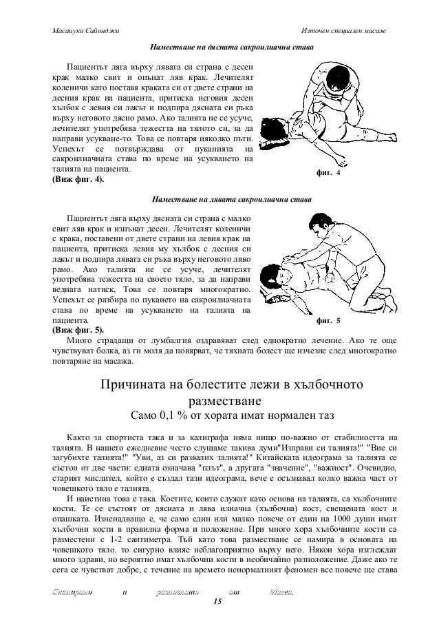 Масаиуки Сайонджи Източен специален масаж  Наместване на дясната сакроилиачна става  Пациентът ляга върху лявата си страна...