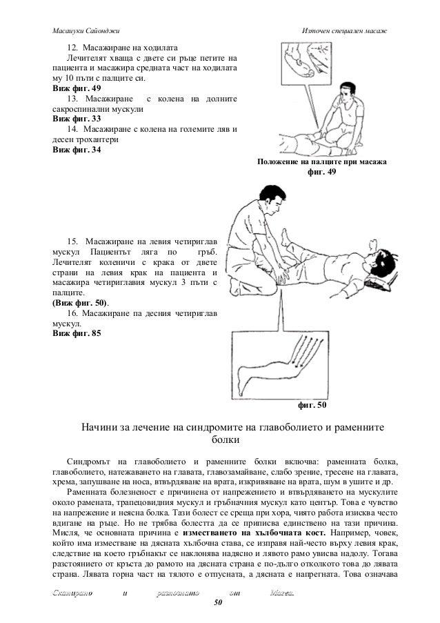 източен специален божествен масаж