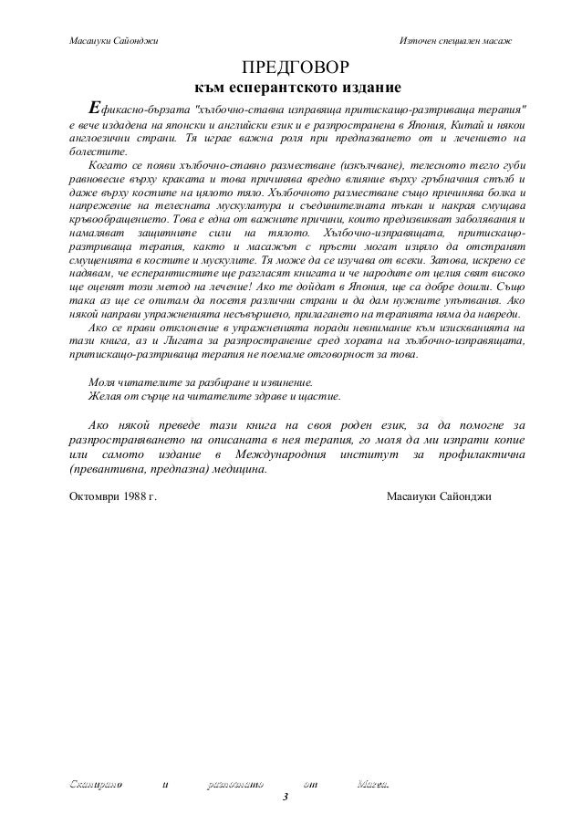 """Масаиуки Сайонджи Източен специален масаж  ПРЕДГОВОР  към есперантското издание  Ефикасно-бързата """"хълбочно-ставна изправя..."""