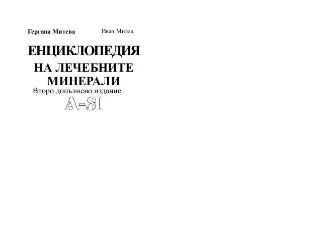 Гергана Митева Иван Митев  ЕНЦИКЛОПЕДИЯ  НА ЛЕЧЕБНИТЕ  МИНЕРАЛИ  Второ допълнено издание
