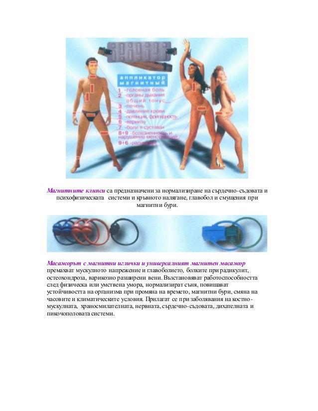 Магнитните клипси са предназначени за нормализиране на сърдечно-съдовата и  психофизическата системи и кръвното налягане, ...