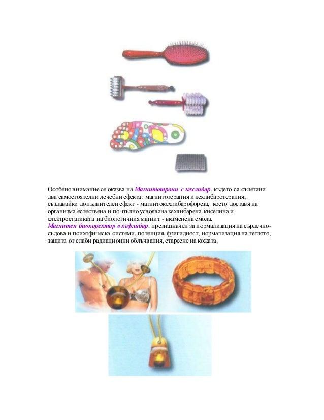 Особено внимание се оказва на Магнитотрони с кехлибар, където са съчетани  два самостоятелни лечебни ефекта: магнитотерапи...