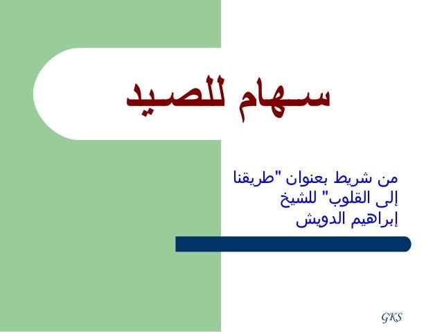 """سـهام للصـيد  من شريط بعنوان """"طريقنا  إلى القلوب"""" للشيخ  إبراهيم الدويش  GKS"""