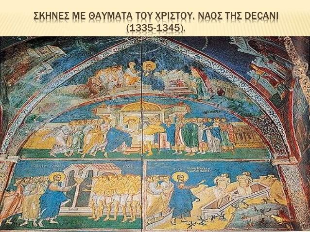 ΣΚΗΝΕΣ ΜΕ ΘΑΥΜΑΤΑ ΤΟΥ XΡΙΣΤΟΥ. NΑΟΣ ΤΗΣ DECANI  (1335-1345).
