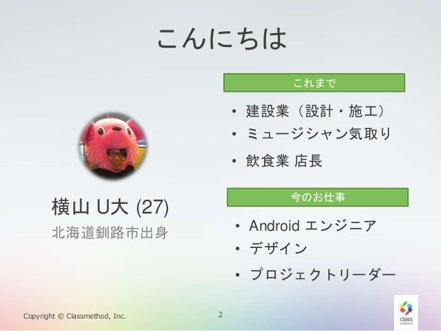 MVPパターンによる設計アプローチ「あなたのアプリ報連相できてますか」 Slide 2