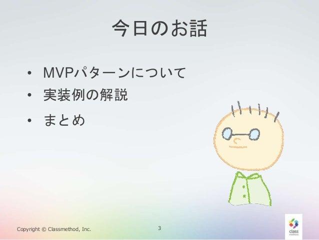 MVPパターンによる設計アプローチ「あなたのアプリ報連相できてますか」 Slide 3