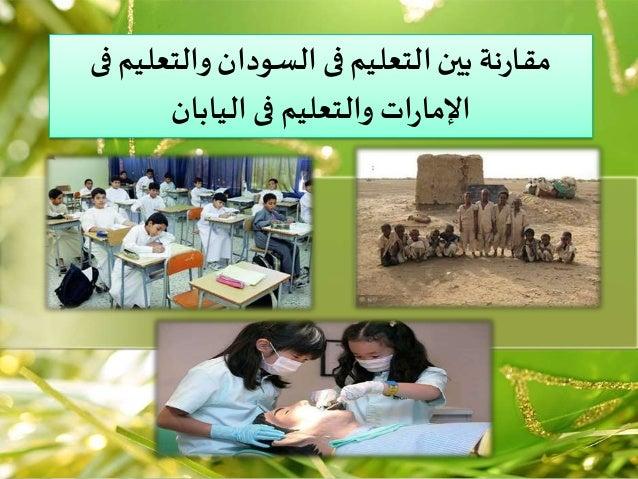مقارنة بين التعليم فى السودان والتعليم فى  الإمارات والتعليم فى اليابان