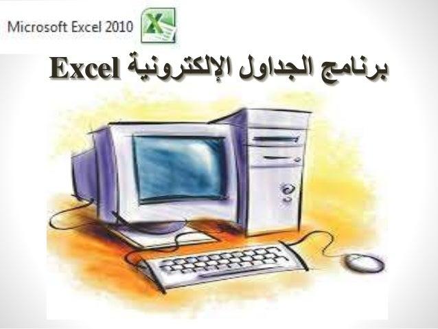 Excel برنامج الجداول الإلكترونية