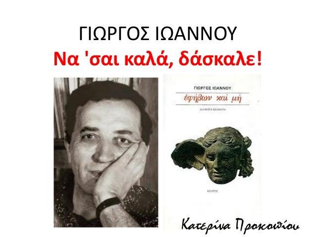 Γ. Iωάννου νασαι καλά δάσκαλε