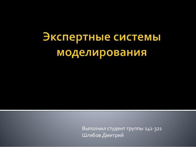 Выполнил студент группы 141-321  Шлебов Дмитрий