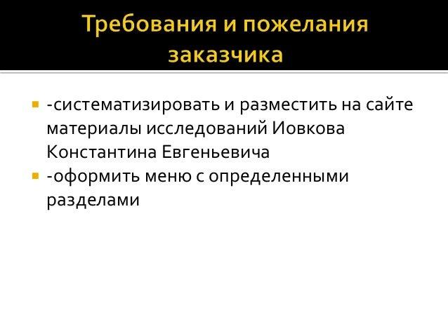  -систематизировать и разместить на сайте  материалы исследований Иовкова  Константина Евгеньевича   -оформить меню с оп...