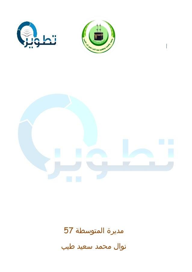 مديرة المتوسطة 57  نوال محمد سعيد طيب