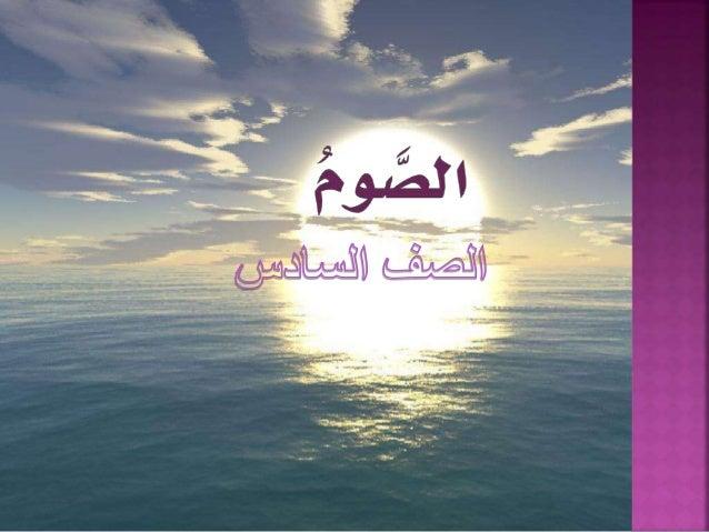 شهر الله المجرم حرم فيه القتال  شهر الحج  شهر الصيام