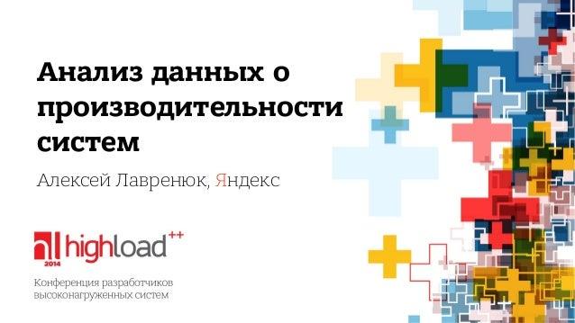 Анализ данных о  производительности  систем  Алексей Лавренюк, Яндекс