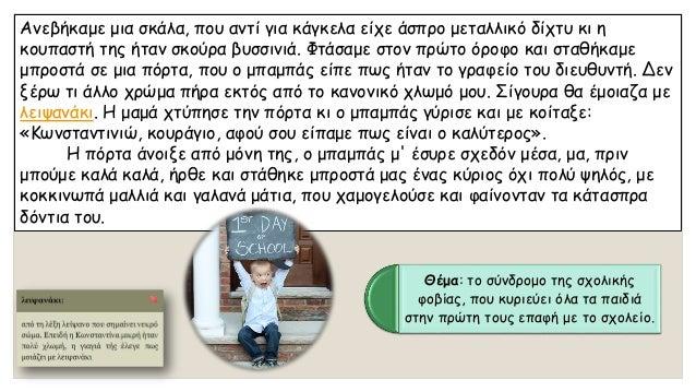 Ουφ! Η καρδιά μου έπαψε να παίζει ταμπούρλο. Εκείνος έσκυψε, με φίλησε και είπε ελληνικά: «Καλώς το παιντίμας». Ο μπαμπάς ...